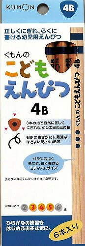 くもん出版 こども鉛筆4B SE-70【ポイント10倍】