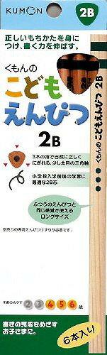 くもん出版 こども鉛筆2B SE-41【ポイント10倍】