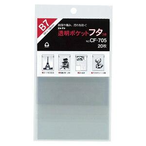 コレクト 透明ポケット フタ B7 CF-705