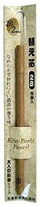 北星鉛筆 大人の鉛筆 19956 替え芯2B OTP-1502B