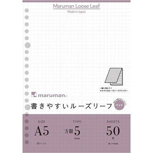マルマン ルーズリーフパッドA5 5mm方眼罫 50枚【ポイント10倍】