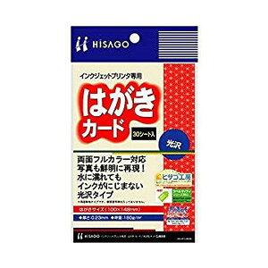 ヒサゴ はがき・カード インクジェット専用 光沢&マット(30枚入) CJ850S 1袋