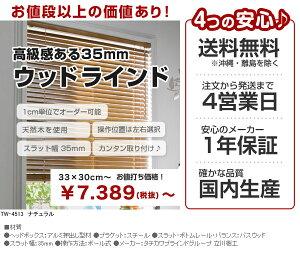 日本製国産木製ブラインドおしゃれ北欧ウッドブラインドブラインドカーテン標準タイプ高さ121~150cm・幅161~180cm(代引不可)【ポイント10倍】【送料無料】【smtb-f】