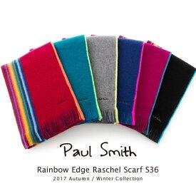 ポールスミス Paul Smith マフラー Rainbow Edge Raschel Scarf S36 2017年秋冬 ストール ラッピング【ポイント10倍】【送料無料】