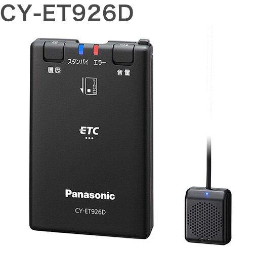パナソニック ETC車載器 ETC1.0 CY-ET926D 【セットアップ無し】 アンテナ分離型 新セキュリティ対応【ポイント10倍】【送料無料】
