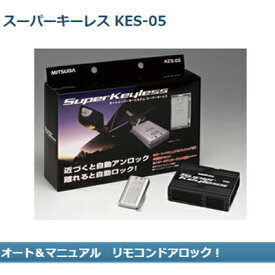 ミツバサンコーワ スーパーキーレス ※要適合確認 KES-05 車 リモコンドアロック【ポイント10倍】