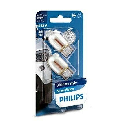 PHILIPS フィリップス シルバーヴィジョン 白熱電球 T20(WY21W) アンバー 【12071SV2B2】【ポイント10倍】