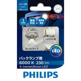 PHILIPS フィリップス エクストリーム アルティノン LED バックランプ / T20(W21W) / 6000K /230lm 【12795X2】