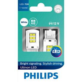 PHILIPS フィリップス アルティノン LED バックランプ / T20(W21W) / 6000K / 190lm 【11065ULWX2】