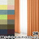 選べる16色カーテン エコプレーン 2枚組 幅:〜100cm 丈:201〜235cm イージーオーダーカーテン ウォッシャブル 厚地 …
