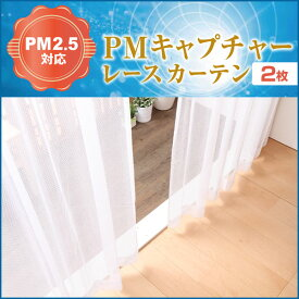 PMキャプチャーレースカーテン 2枚セット(幅:105?200cm 丈:116?150cm) PM2.5対策 花粉対策 ダニアレルゲン対策 国産 イージーオーダー レースカーテン (代引き不可)