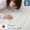 テイジン V-Lap(R) ベッドパッド シングル 約100×200cm しっかりベッドパッド 日本製 綿ニット 軽量 体圧分散 オーバーレイ 綿ニット ベット パット 敷きパッド マット TEIJIN V-LAP 国産
