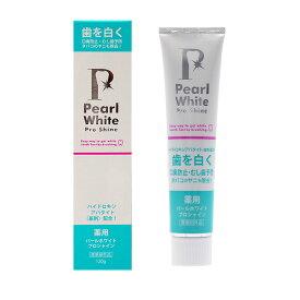 薬用 パールホワイトプロシャイン Pearl White Pro Shine 120g
