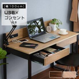 USB×コンセント付き パソコンデスク 幅100cm 太脚デザイン 引き出し付き PCデスク 机 学習机 勉強机 デスク ワークデスク(代引不可)【送料無料】