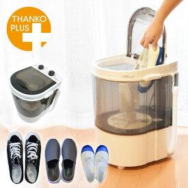 サンコー 靴専用ミニ洗濯機 靴洗いま専科2 TKSHOEWS【送料無料】