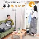 サンコー 着るお一人様用こたつ3 TKWKOHK3 コタツ 暖房 着る 暖房器具【送料無料】