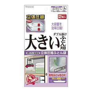 【日本製】布団圧縮袋(大きい布団用 Lサイズ2枚入)品質保証書付 バルブ式・マチ付圧縮袋 押入れ収納 ふとん圧縮袋 ふとん収納【送料無料】