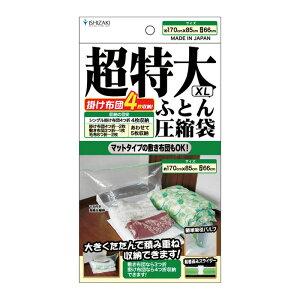 【日本製】超特大ふとん圧縮袋XL(1枚入) 品質保証書付 バルブ式・マチ付 押入れ収納 ふとん圧縮袋 ふとん収納【送料無料】