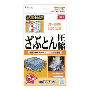 【日本製】ざぶとん用圧縮袋(1枚入)品質保証書付 バルブ式 マチ付圧縮袋 湿気インジケータ付き 圧縮パック【送料無料】