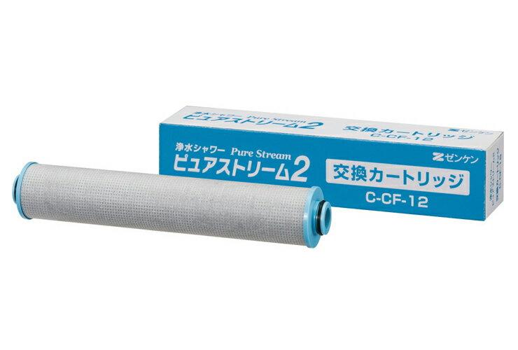 ピュアストリーム2 交換用カートリッジ C-CF-12(代引不可)【ポイント10倍】【送料無料】【smtb-f】