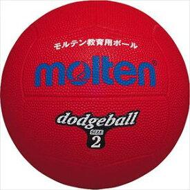 モルテン(molten) ドッジボール 2号 D2R 突き抜け防止バルブ 特許登録済 ゴム R赤