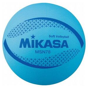 ミカサ(MIKASA) ソフトバレー カラーソフトバレーボール検定球(ブルー) MSN78BL