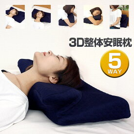5Way 3D整体 枕 腰枕 抱き枕 まくら 立体 頸椎安定型 低反発枕 ストレートネック うつぶせ寝 ストレッチ u566950【送料無料】