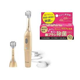 電動歯ブラシ COOLSSHA 3方向同時 電動歯ブラシ IPX7完全防水 ゴールド + 歯科医が作った魔法の歯ブラシ除菌PRO CS-0001GD+PRO(代引不可)【送料無料】