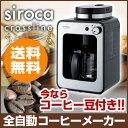 siroca シロカ STC-401 全自動コーヒーメーカー 全自動コーヒーマシン オートコーヒーメーカー 挽きたてコーヒー コーヒー豆 粉 ドリップコーヒー ...