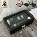 時計ケース 時計収納ケース 眼鏡ケース 2タイプ有り 6本 12本 時計 収納ケース サングラス コレクション ケース PUレ…
