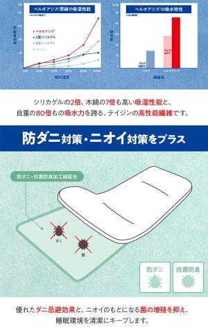 [シングル2枚セット]帝人テイジンTEIJINベルオアシスBELLOASIS日本製除湿マット除湿シートシングルサイズ:90×180【あす楽対応】【送料無料】【smtb-f】