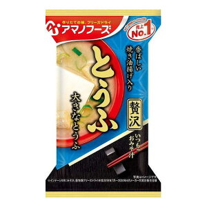 アサヒグループ食品 いつものおみそ汁贅沢 豆腐 10.5g 食品