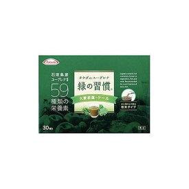 武田コンシューマーヘルスケア タケダのユーグレナ 緑の習慣 大麦若葉・ケール(30包入) 食品【送料無料】
