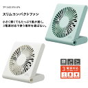 Pieria ピエリア 扇風機 卓上扇風機 コンパクト デスクファン SSF-106U 小型 コンパクト 【あす楽対応】