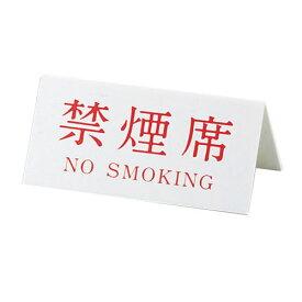キョウリツサインテック Vタイプアクリル両面プレート No.3 禁煙席(NO SMOKING) PRY03
