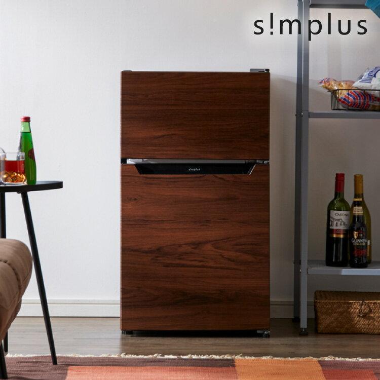 冷蔵庫 simplus シンプラス 2ドア冷蔵庫 90L SP-90L2-WDダークウッド 冷凍庫 2ドア 省エネ 左右 両開き 1人暮らし 木目(代引不可)【送料無料】