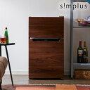 冷蔵庫 simplus シンプラス 2ドア冷蔵庫 90L SP-90L2-WDダークウッド 冷凍庫 2ドア 省エネ 左右 両開き 1人暮らし 木…
