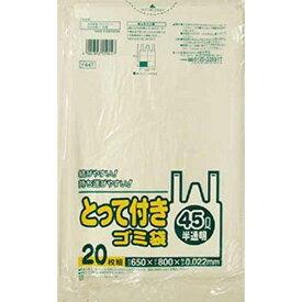 日本サニパック サニパック Y44Tとって付きゴミ袋半透明45L 20枚 Y44THCL