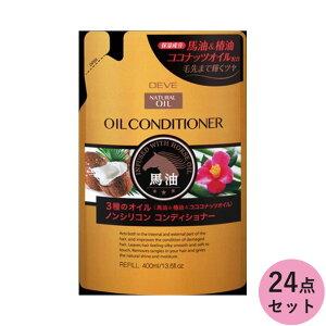 熊野油脂 ディブ 3種のオイル コンディショナー(馬油 椿油 ココナッツオイル) 400ML ケース販売 24個セット(代引不可)【送料無料】