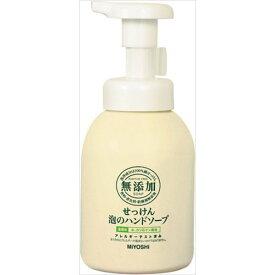 ミヨシ石鹸 無添加せっけん泡のハンドソープホンプM 250mL スキンケア 手洗い用 ハンドソープ(代引不可)