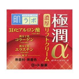 ロート製薬 肌ラボ 極潤αリフトクリーム 50g 50G 化粧品 基礎化粧品 美容液(代引不可)