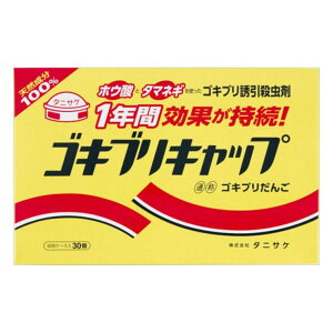 【3個セット】タニサケ ゴキブリキャップ(30個入) 医薬部外品 まとめ セット まとめ売り セット販売 まとめ買い 備蓄 ストック(代引不可)【送料無料】