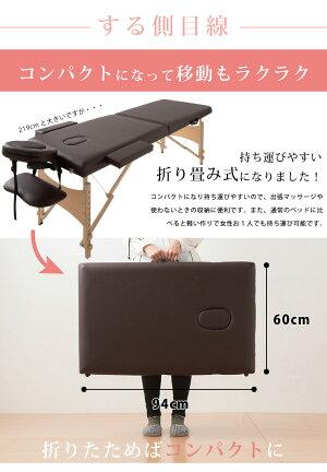 マッサージベッドコンパクトマッサージベッド折りたたみ高さ調節9段階合皮マッサージ整体(代引不可)【送料無料】【smtb-f】
