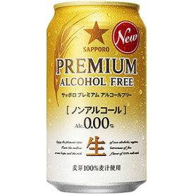 サッポロ プレミアム アルコールフリー 350ml×24本 ノンアルコール(代引き不可)