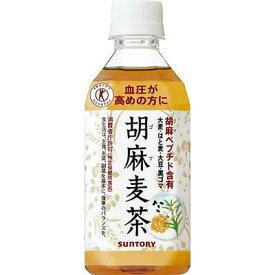 サントリー 胡麻麦茶 ペット 350ml×24本(代引き不可)【送料無料】