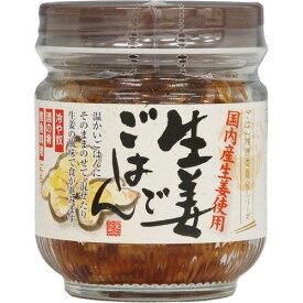 マルシマ 生姜でごはん 70g 純正食品マルシマ