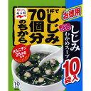 永谷園 1杯でしじみ70個分のちから しじみわかめスープ 10食入【S1】