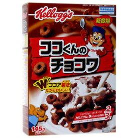 ケロッグ ココくんのチョコワ 145g 日本ケロッグ(代引不可)