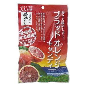 ブラッドオレンジキャンディ 67g 飴・健康飴