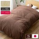 【柄任せ】日本製羽毛布団 シングル ポーランド産ホワイトダックダウン93% ロイヤルゴールド 柄任せ 日本製羽毛ふとん…